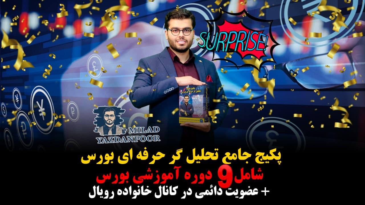 دوره تحلیل گر حرفه ای بورس - میلاد یزدان پور