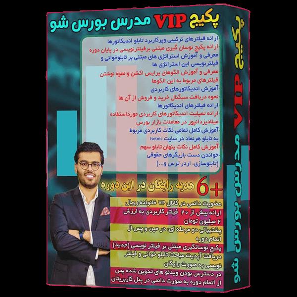 پکیج VIP مدرس بورس شو - سایت مهندس میلاد یزدان پور