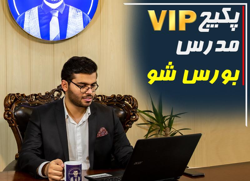 پکیج VIP مدرس بورس شو - میلاد یزدان پور