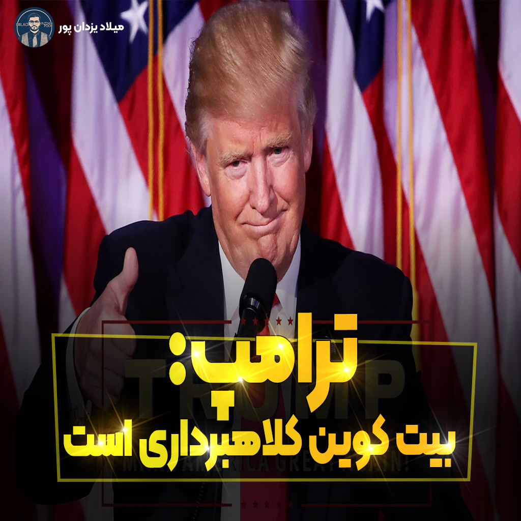 سخنان ترامپ در مورد بیت کوین