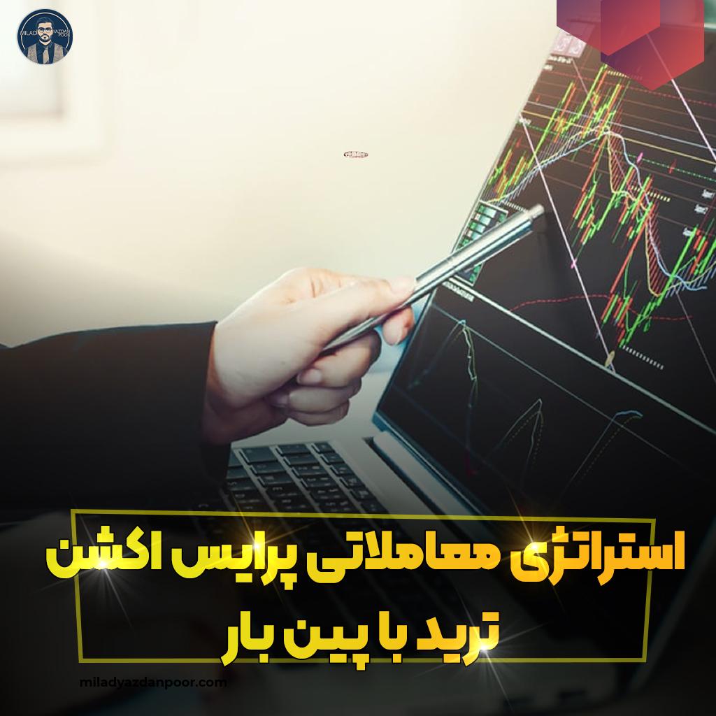 استراتژی معاملاتی پرایس اکشن  ترید با پیـن بـار
